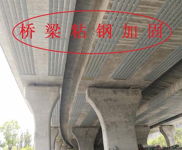 桥梁粘钢加固